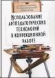Использование артпедагогических технологий в коррекционной работе. Учебное пособие
